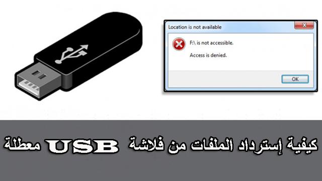 كيفية إسترداد الملفات من فلاشة USB معطلة او تالفة