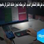 تعرف علي نظام التشغيل الجديد Remix OS الذي يمكنه تحويل هاتفك الذكى الى حاسوب