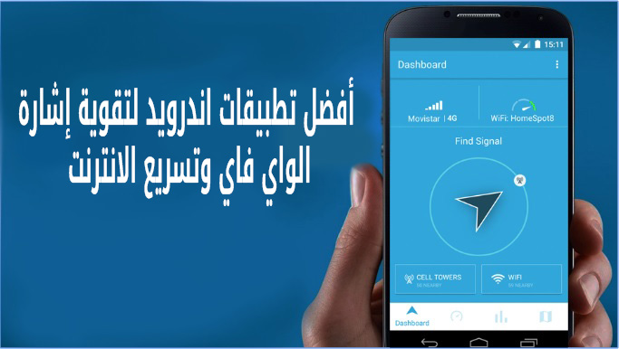 أفضل تطبيقات اندرويد لتقوية إشارة الواي فاي وتسريع الانترنت