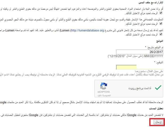 كيفية الإبلاغ عن موضوع منسوخ من موقعك وجعل جوجل تقوم بحذفه من موقع السارق