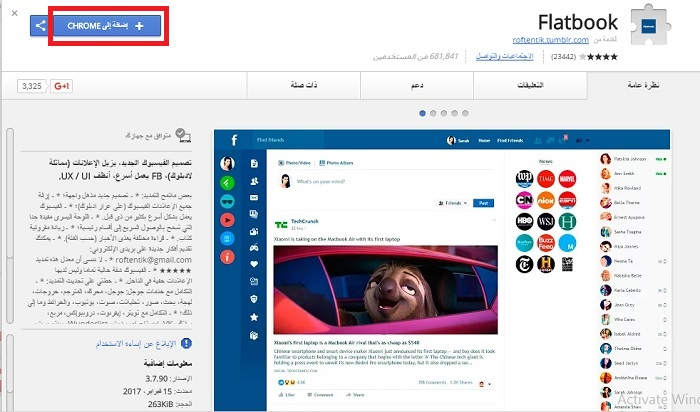 كيفية تغيير شكل الفيس بوك الي تصميم فلاتي رائع وحذف الإعلانات المزعجة (بطريقتين)