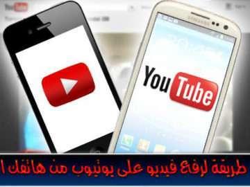 أسهل طريقة لرفع فيديو على يوتيوب من هاتفك الذكي