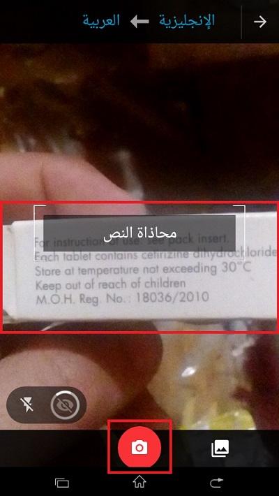 كيفية إستخدام كاميرا هاتفك الذكي لترجمة اي نص علي ورقة او لافته