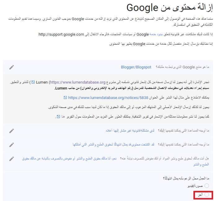 كيفية الإبلاغ عن موضوع مسروق من موقعك وجعل جوجل تقوم بحذفه من موقع السارق
