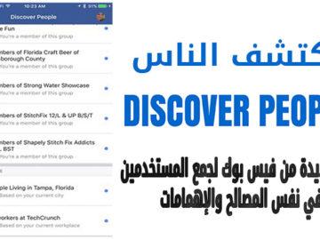 """الفيس بوك يضيف ميزة جديدة في تطبيق فيسبوك تسمي اكتشف الناس """"Discover People"""""""