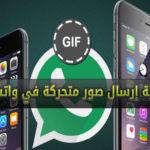 كيفية إرسال صور متحركة GIF في واتساب