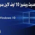 كيفية تحديث ويندوز 10 اوف لاين بدون انترنت علي اجهزة كمبيوتر مختلفة