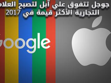 تفوقت شركة جوجل علي شركة آبل لتصبح العلامة التجارية الأكثر قيمة في عام 2017 ، تعرف ايضاً علي اكبر 10 علامات تجارية في العالم هذا العام
