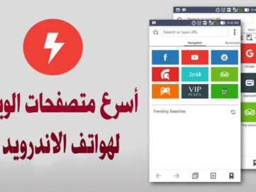 أسرع 5 متصفحات انترنت لهواتف الاندرويد البطيئة