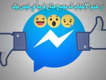 فيس بوك يختبر خاصية عدم الإعجاب Dislike فى تطبيق فيسبوك ماسنجر