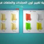 شرح كيفية تغيير لون المجلدات والملفات في الويندوز