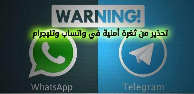 تحذير لمستخدمى تطبيقات واتساب وتليجرام من هذه الثغرة الأمنية والصور