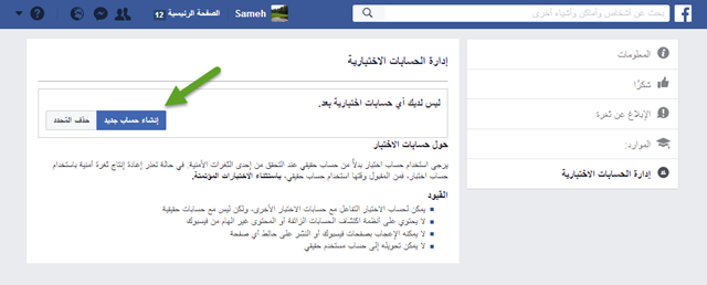 شرح كيفية إنشاء حسابات فيس بوك إختبارية حتي 2000 حساب