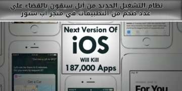 الإصدار القادم من نظام iOS 11 لن يعمل معه 187,000 من التطبيقات القديمة