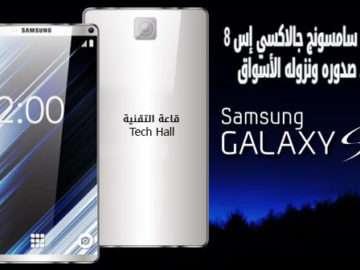 مواصفات سامسونج جالاكسي إس Samsung Galaxy S8 وموعد صدوره ونزوله الأسواق