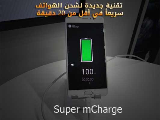شاحن جديد يستطيع شحن بطارية هاتفك في أقل من 20 دقيقة Super mCharge