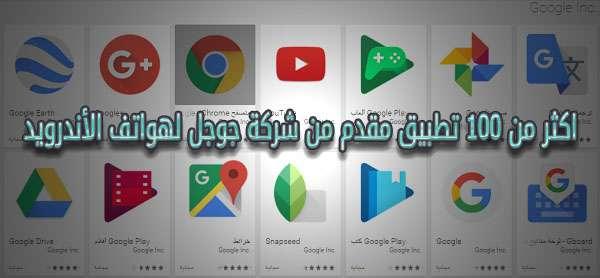 تعرف علي جميع التطبيقات المقدمة من شركة جوجل لهواتف وأنظمة الأندرويد اكثر من 100 تطبيق مختلف .