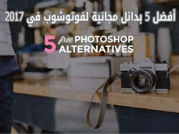 أفضل 5 بدائل مجانية لبرنامج فوتوشوب في 2017
