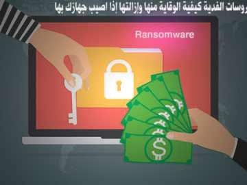 فيروسات الفدية Ransomware كيفية الوقاية منها وإزالتها إذا اصيب جهازك بها