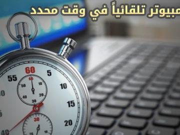 كيفية جعل الكمبيوتر يقوم بالإغلاق التلقائي في وقت محدد