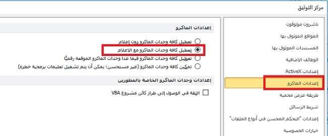 كيفية فتح ملفات الأوفيس المحملة من الانترنت بدون التعرض للاختراق