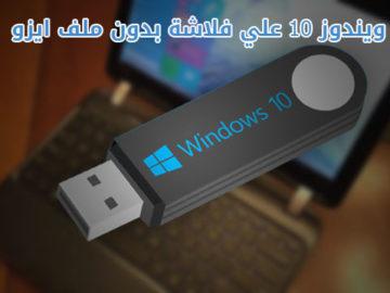 شرح كيفية حرق ويندوز 10 على فلاشة USB مباشرة وبدون تحميل ملف ISO