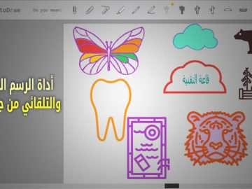 تعرف علي اداة الرسم التلقائي والذكي AutoDraw المقدمة من جوجل