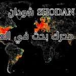 تعرف علي محرك بحث إنترنت الأشياء شودان Shodan وفائدته وخطورته