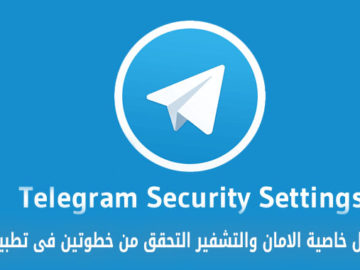 شرح تفعيل خاصية الامان والتشفير التحقق من خطوتين فى تطبيق تليجرام
