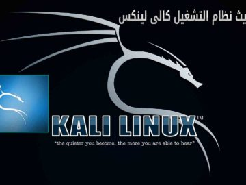 شرح تحديث نظام التشغيل كالى لينكس Kali Linux ( التوزيعة + الادوات )