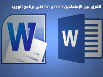 ما الفرق بين الإمتدادين DOC و DOCX فى برنامج الوورد Word