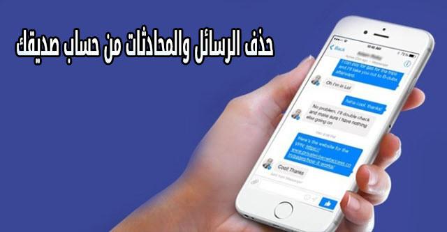 كيفية حذف المحادثة والرسائل الخاصة بك من حساب صديقك في فيسبوك