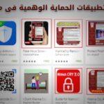 تحذير من تطبيقات الحماية الوهمية فى متجر جوجل بلاى بعد فيروس WannaCry