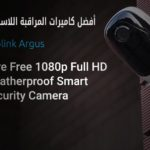 تعرف على افضل كاميرات المراقبة اللاسلكية الآمنة Reolink Argus