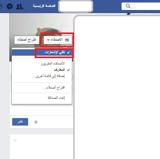 كيف تتحكم فى ظهور منشورات أصدقائك بالصفحة العامة بفيسبوك