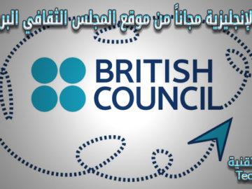 تعلم الإنجليزية مجاناً عبر الانترنت من موقع المجلس الثقافي البريطاني british council