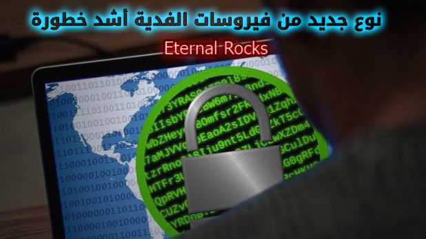 العالم مهدد بنوع جديد من فيروس الفدية أشد خطورة Eternal Rocks