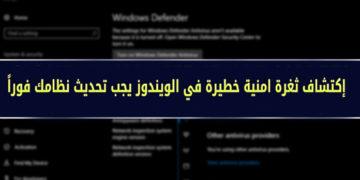 جهاز الكمبيوتر الخاص بك في خطر يجب عليك تحديث الويندوز فوراً !