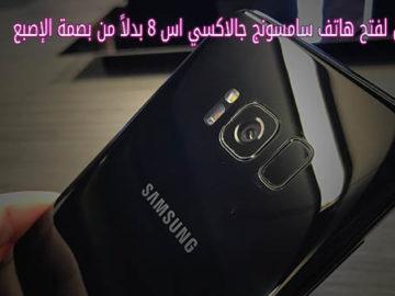 3 طرق لفتح هاتف سامسونج جالاكسي S8 بدلاً من بصمة الإصبع