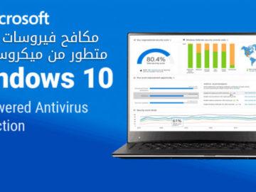 ميكروسوفت تبني مكافح للفيروسات بإستخدام بيانات 400 مليون كمبيوتر