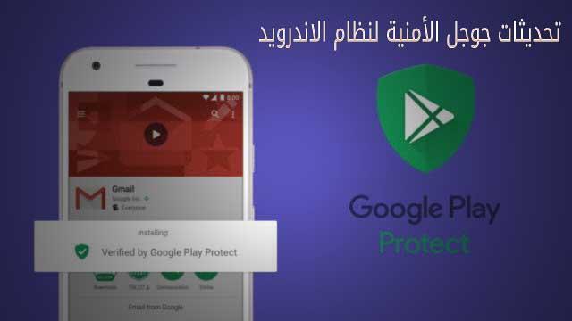 تعرف على المزايا الامنية الجديدة من جوجل لنظام الاندرويد Google Play Protect