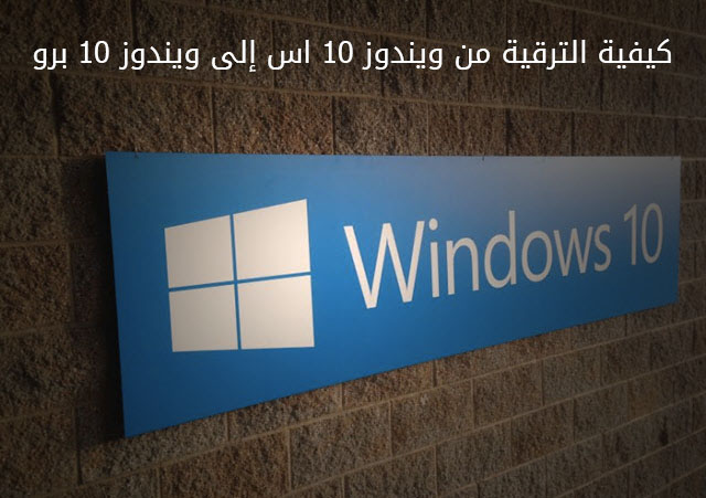 كيفية الترقية من ويندوز 10S اس إلى ويندوز 10 برو