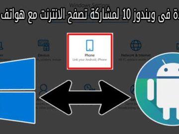 ميزة جديدة فى ويندوز 10 لمشاركة تصفح الانترنت مع هواتف الاندرويد