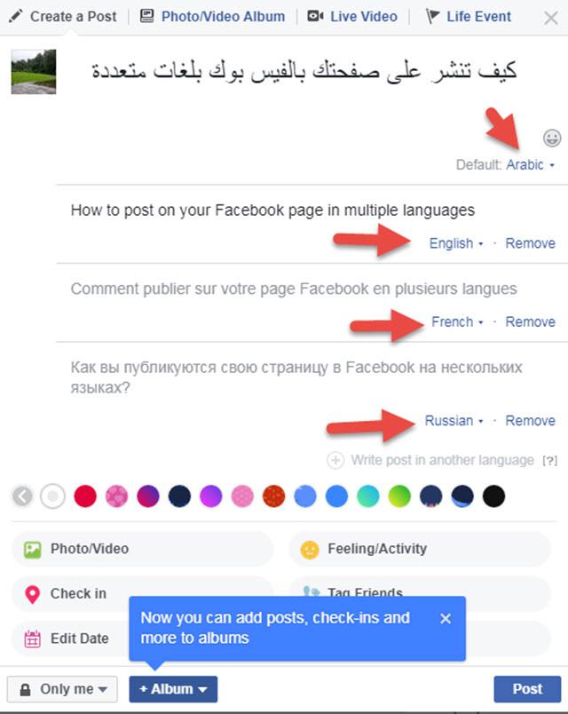 كيف تنشر على صفحتك بالفيس بوك بلغات متعددة