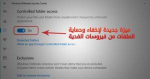 ميزة جديدة لإخفاء الملفات الهامة من فيروسات الفدية في ويندوز 10 Ransomware