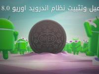 كيفية تحميل وتثبيت نظام اندرويد اوريو Android O 8.0 قبل الجميع