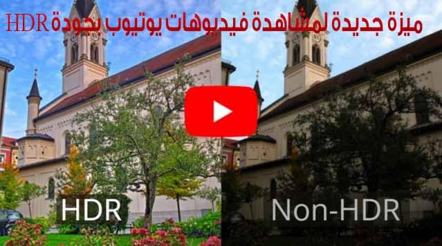 يوتيوب يطلق ميزة مشاهدة الفيديوهات بجودة HDR لمستخدمى الهواتف الذكية