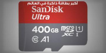 سانديسك تنتج أكبر بطاقة ذاكرة خارجية في العالم بحجم 400 جيجابايت microSD Card