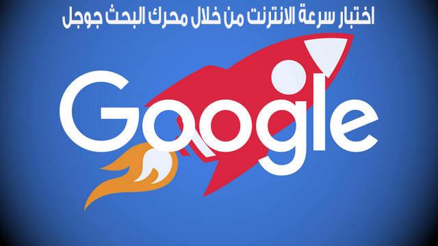 كيف تستخدم جوجل فى اختبار سرعة الانترنت لديك