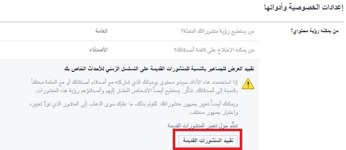 كيفية اخفاء جميع المنشورات القديمة علي حسابك في فيسبوك